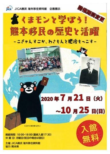 くまモンと学ぼう!熊本移民の歴史と活躍~こぎゃんすごか、わさもんと肥後もっこす~
