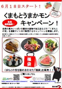 【熊本県】くまもとうまかモンキャンペーン!