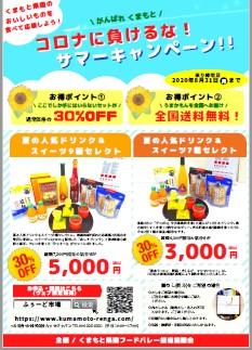 【くまもと県南フードバレー推進協議会】コロナに負けるな!サマーキャンペーン!!