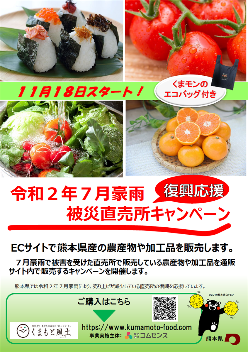 【熊本県】令和2年7月豪雨被災直売所復興応援キャンペーン!