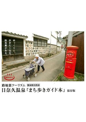 日奈久温泉「まち歩きガイド本」