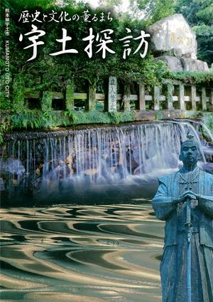 歴史と文化の薫るまち 宇土探訪