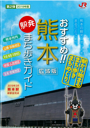 熊本 駅発街歩きガイド
