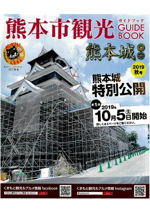 熊本市観光ガイドブック