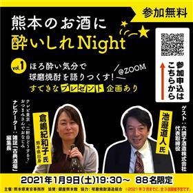 【チラシ】熊本のお酒に酔いしれNight