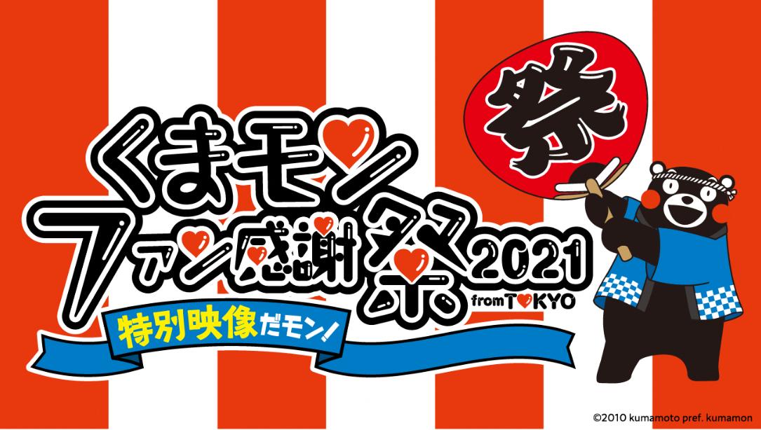 くまモンファン感謝祭2021fromTOKYO